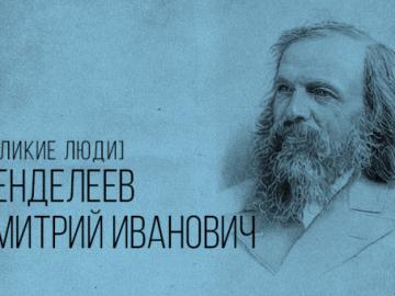 mendeleev-dmitrij-ivanovich-800x450