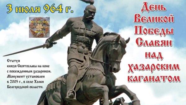 Sviatoslav. Rus. Khazar Kaganate. Русь. Святослав. Хазарский каганат