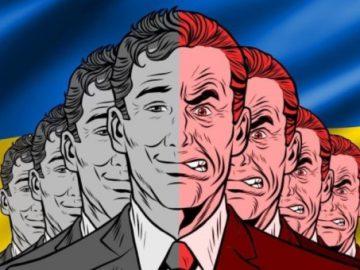 украинская элита