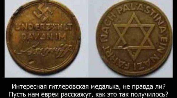 world jews, Hitler, nazi Germany, USSR, World War II, medal