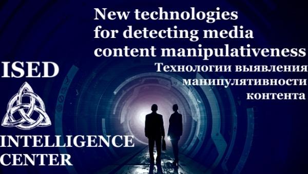 manipulation, consciousness, information flow, New technologies, media content, новые технологии, анализ контента, манипулятивность СМИ, информационные потоки