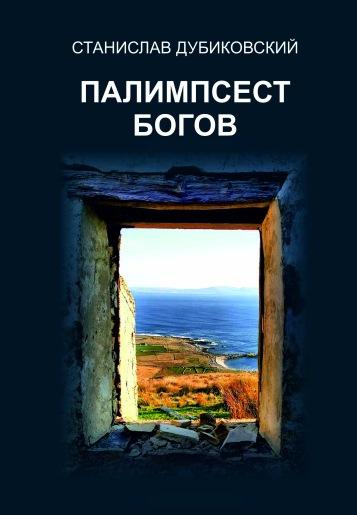 Book_2_Cover_NEW (ярче)_Window_Vinetka_2 - копия